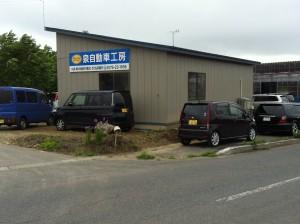 泉自動車工房オープン記念